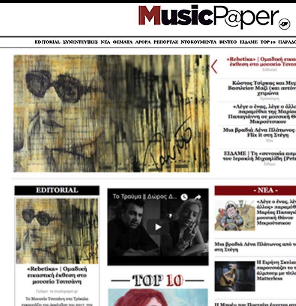 "Music paper ""Ομαδικη εκθεση «Rebetika»"""