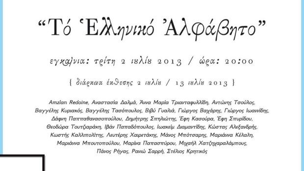 Ελληνικό Αλφάβητο – Gallery Genesis