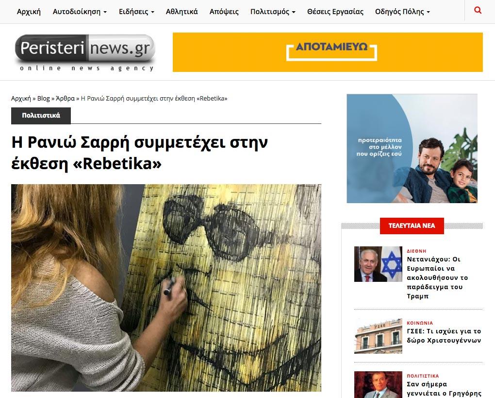 "Peristeri news ""H Ρανιω Σαρρη συμμετεχει στην εκθεση «Rebetika»"""